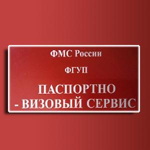 Паспортно-визовые службы Теберды