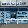 Автомагазины в Теберде
